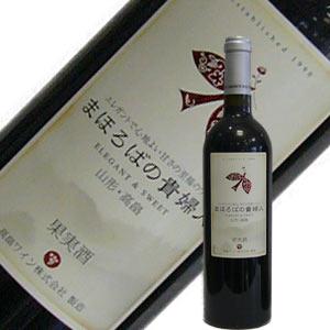 高畠ワイン 「まほろばの貴婦人」 赤 720ml