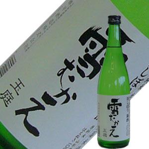 樽平酒造 雪むかえ特別純米玉庭 720ml【H28BY】【要冷蔵】
