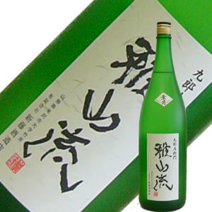 新藤酒造店  雅山流 純米吟醸  葉月 1.8L【要冷蔵】