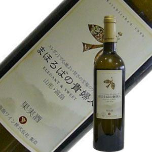 高畠ワイン 「まほろばの貴婦人」 白 720ml