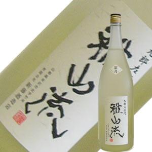 新藤酒造店  雅山流 純米大吟醸  翠月 1.8L【2019年11月】