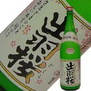 出羽桜酒造 出羽桜 さらさらにごり 1.8L【要冷蔵】【R1BY】【限定品】