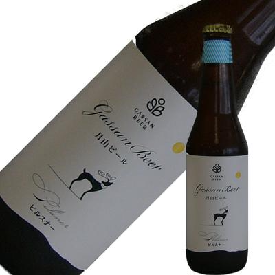 地ビール 月山 ミュンヒナー 330ml 【要冷蔵】【ギフト対応不可】