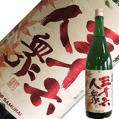 菊勇 三十六人衆 純米大吟醸ひやおろし1.8L【H30BY】