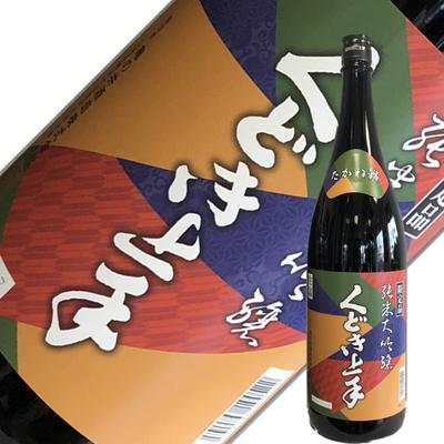 亀の井酒造 くどき上手 たかね錦44% 純米大吟醸 1.8L【山形県内限定品】