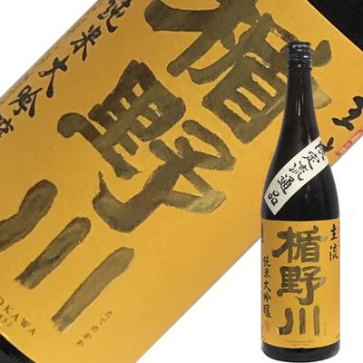 楯の川酒造 楯野川 純米大吟醸 主流 720ml【限定流通商品】