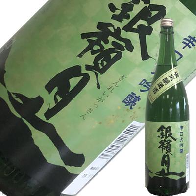 銀嶺月山 【秋の限定酒】辛口 大吟醸 1.8L