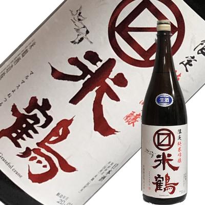 【特約店限定品】米鶴酒造 マルマス米鶴 限定純米吟醸 赤 生酒 1.8L   【要冷蔵】