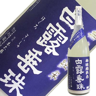 【蔵元300本限定】竹の露 白露垂珠 無濾過純米 超にごり 1.8L【要冷蔵】【R1BY】