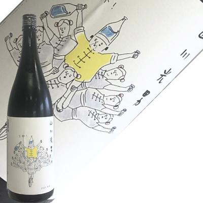 楯の川酒造醸造 山川光男 2020はる 1.8L【要冷蔵】