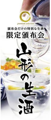 【山形の生酒】【限定頒布会】4ヶ月コース (300mlx6本x3ヶ月+720mlx2本x1ヶ月)