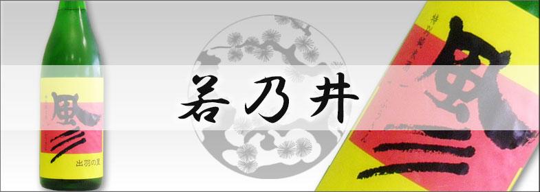 若乃井酒造
