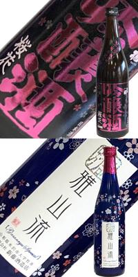 【桜セット】出羽桜桜花吟醸40周年記念酒・雅山流・別誂薄桜720ml各1本