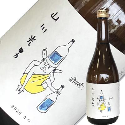 醸造元 水戸部酒造 山形正宗 山川光男 2020 なつ 720ml