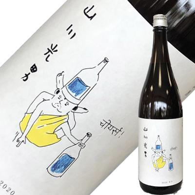 醸造元 水戸部酒造 山形正宗 山川光男 2020 なつ 1.8L