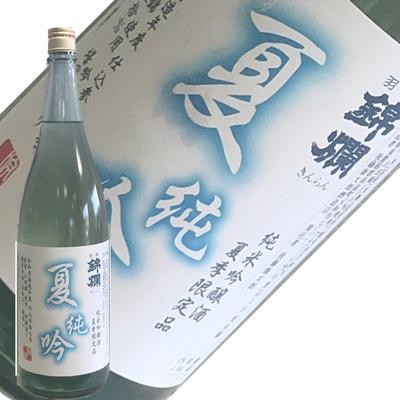 後藤康太郎酒造 羽陽錦爛 夏純吟 壜囲い 1.8L