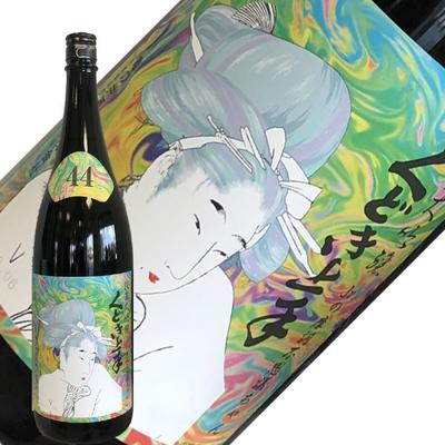 亀の井酒造 くどき上手 純米大吟醸山田錦44% Jrの摩訶不思議ちゃん1.8L 【季節限定】【数量限定】