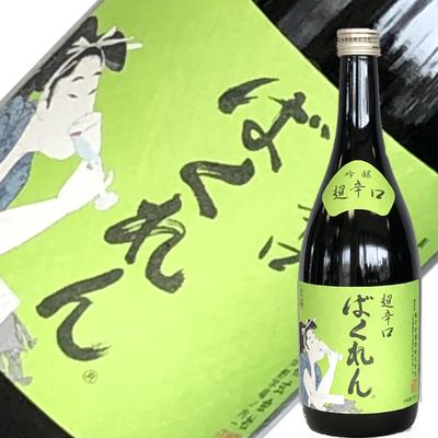 【今回だけの入荷です!】亀の井酒造 新ばくれん 720ml