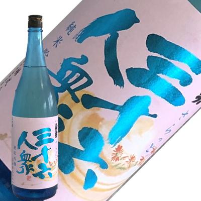 菊勇 純米吟醸 さらっと 1.8L【R1BY】【夏季限定品】