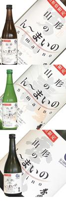 山形のん~まいの n-maino【霞城寿】【羽陽男山】【秀鳳】 飲み比べセット 720mlx各1本