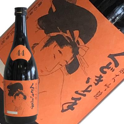 【残り僅か!】亀の井酒造 くどき上手 赤ラベル 純米大吟醸 720ml