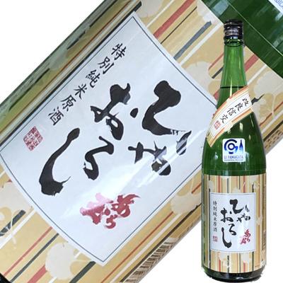 和田酒造 あら玉 特別純米 原酒 改良信交 ひやおろし 1.8L