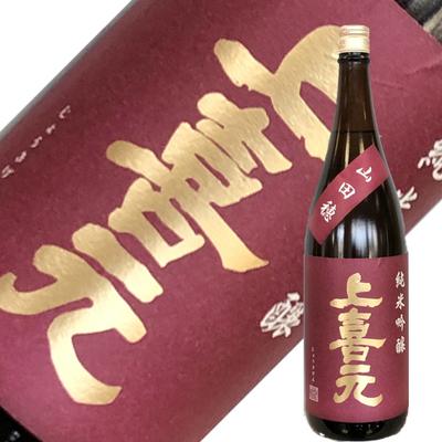 酒田酒造 上喜元 純米吟醸 山田穂60 1.8L