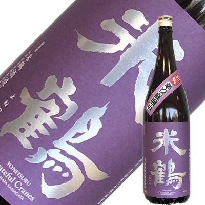 米鶴酒造 米鶴 磨き五割 辛口 瓶囲い 1.8L