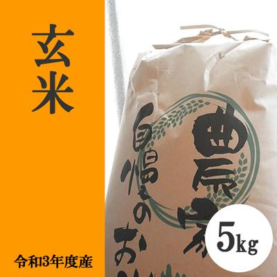 無肥料無農薬米(自然栽培米)玄米5kg