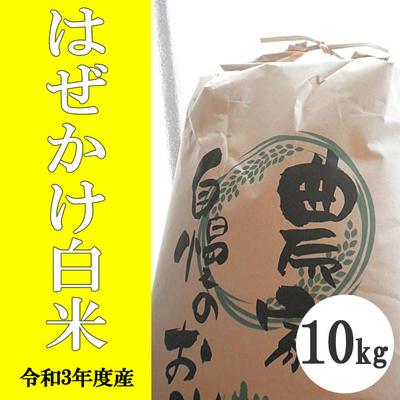 無肥料無農薬米(自然栽培米)はぜかけ米 白米10kg