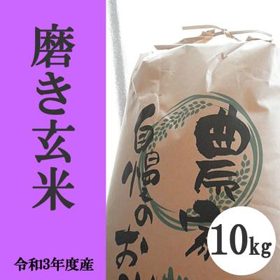 無肥料無農薬米(自然栽培米)磨き玄米10kg