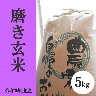 無肥料無農薬米(自然栽培米)磨き玄米5kg