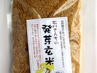 無肥料無農薬米(自然栽培米)発芽玄米500g