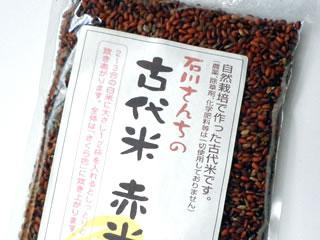 無肥料無農薬米(自然栽培米)赤米200g