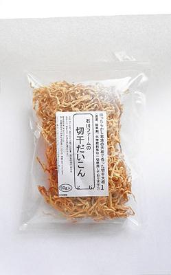 ほったらかし栽培(無肥料無農薬)切干大根(約50g)