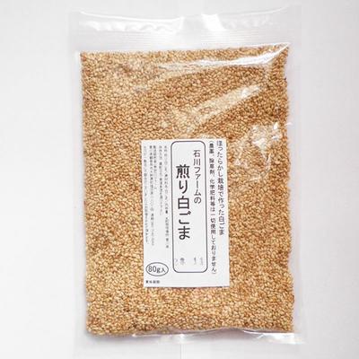 ほったらかし栽培(無肥料無農薬)煎り白ゴマ(約80g)