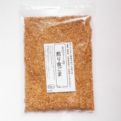 ほったらかし栽培(無肥料無農薬)煎り金ゴマ 約80g