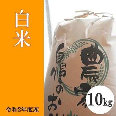 無肥料無農薬米(自然栽培米)白米10kg