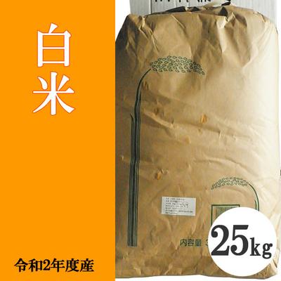 無肥料無農薬米(自然栽培米)白米25kg