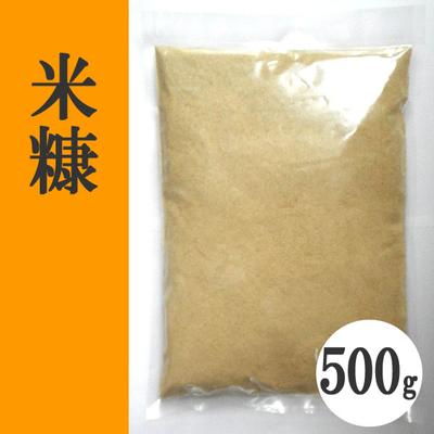 無肥料無農薬米(自然栽培米)米糠500g