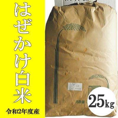 無肥料無農薬米(自然栽培米)はぜかけ米 白米25kg