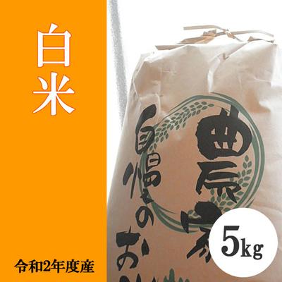無肥料無農薬米(自然栽培米)白米5kg