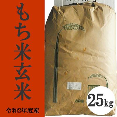 無肥料無農薬米(自然栽培米)もち米 玄米25kg