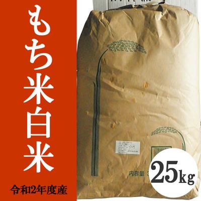無肥料無農薬米(自然栽培米)もち米 白米25kg