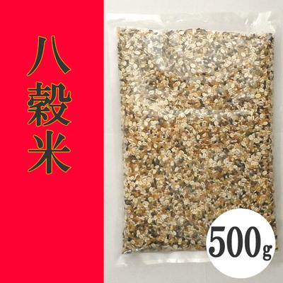 無肥料無農薬米(自然栽培米)八穀米500g