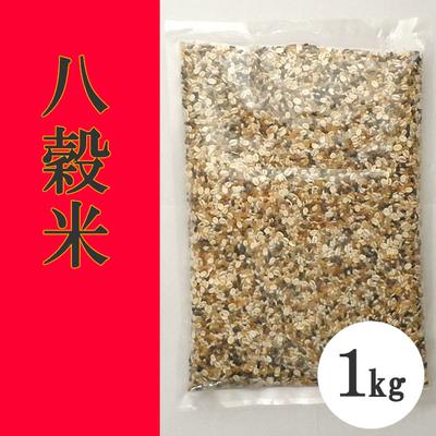 無肥料無農薬米(自然栽培米)八穀米1kg