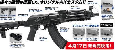 次世代電動ガン No29 AKストーム