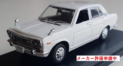1/43ダットサン ブルーバード 1600SSS 1969 ホワイト