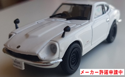 1/43ニッサン フェアレディ Z 1969 ホワイト