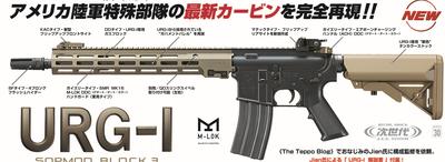 東京マルイ 次世代電動ガン  No,30  URG-1  SOPMOD BLOCK 3